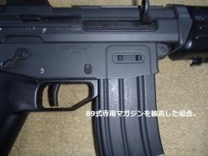 89式専用マガジン